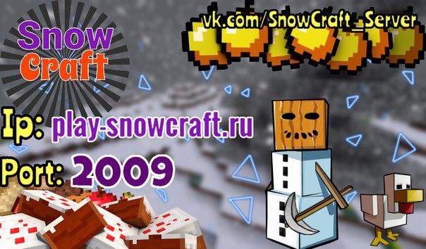 Сервер =SnowCraft