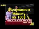Mighty Car Mods   2 сезон 1 серия [на русском] Обслуживаем машину на 100$