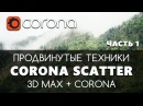 Продвинутые техники Corona Scatter 3D Max Corona Render Corona Distance map