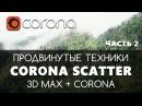 Продвинутые техники Corona Scatter 2 3D Max Corona Render Corona Distance map