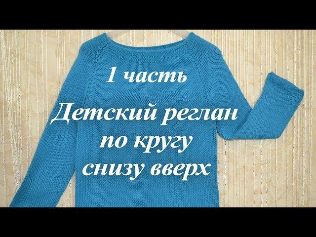 Как связать свитер по кругу. Детский реглан без швов снизу вверх - 1ЧАСТЬ