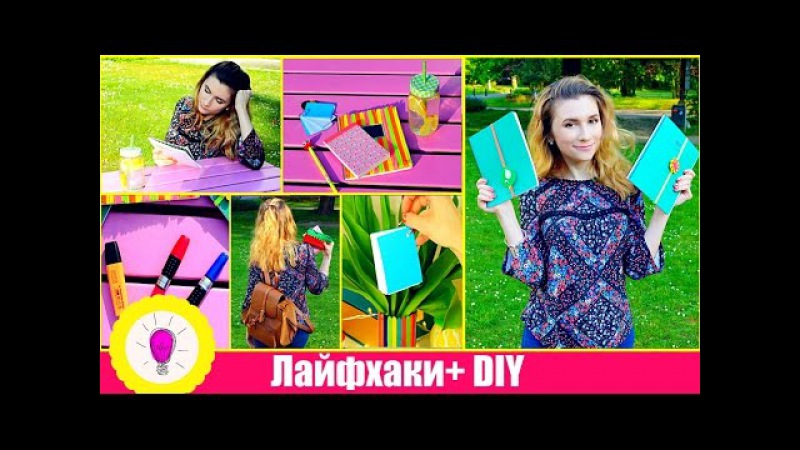 Школьные Лайфхаки DIYBack To School Life Hacks DIY (ENG SUB)