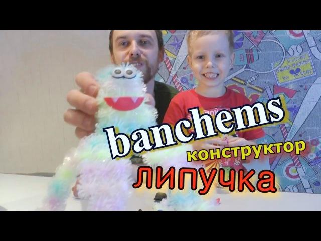 ОСЬМИНОГ из БАНЧЕМС веселый репейник игра конструктор. 3 руки