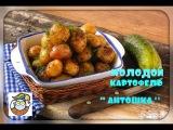 Хрустящий молодой картофель в соусе из духовочки! Пальчики оближешь!new potato in an oven.