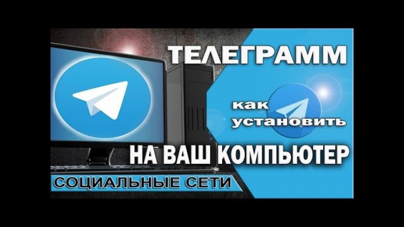 Как установить Телеграмм [Telegram] на Ваш компьютер ноутбук ValeryAliakseyeu