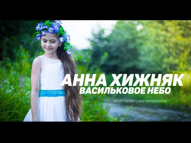 Анна Хижняк - Васильковое небо (Клип 2016) fullHD