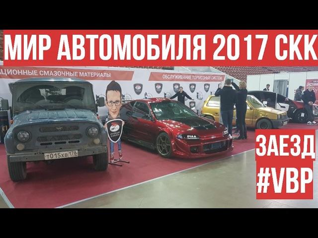 VBP Мир Автомобиля 2017 Заезд Академик Panda Evolution