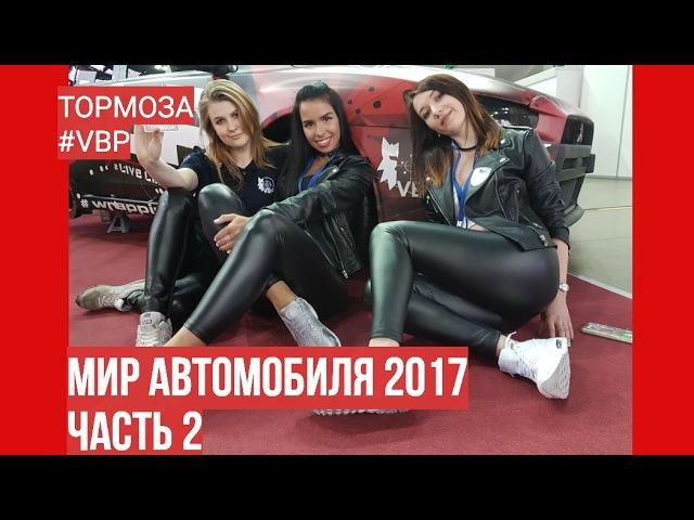 VBP Мир Автомобиля 2017 СКК Тормоза Часть 2 drift matsuri spb оказия девчонки