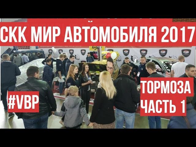 VBP Мир Автомобиля 2017 СКК Тормоза Часть 1 Stilov Ruslaaaan LiveLikeProfi