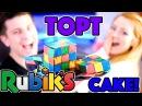 ГОТОВИМ ТОРТ КУБИК РУБИКА! RUBIKS CUBE CAKE! SWEET HOME