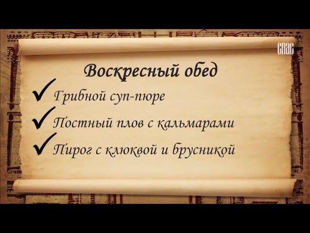 Монастырская кухня (02.04.2017)