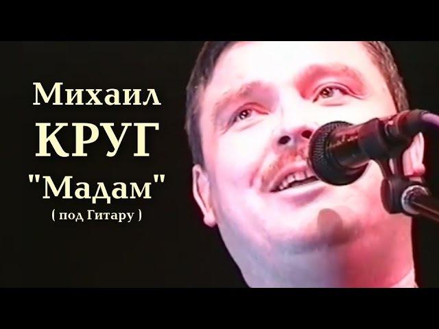 Михаил Круг - Мадам - под Гитару - Германия 1997