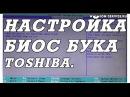 Как зайти и настроить BIOS ноутбука Toshiba для установки WINDOWS 7 или 8 с флешки или диска.