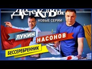 Детективы - Бессребреник (20.10.2016) новая серия