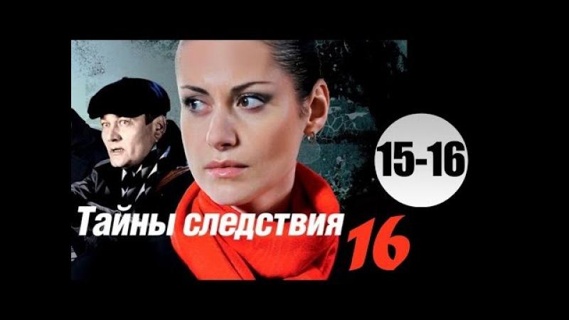 Тайны следствия 16 сезон 15-16 серия (2016) Криминальный фильм сериал