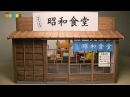 HMS2 Original Dollhouse - Miniature Rilakkuma Diner ミニチュアリラックマ昭和食堂作り