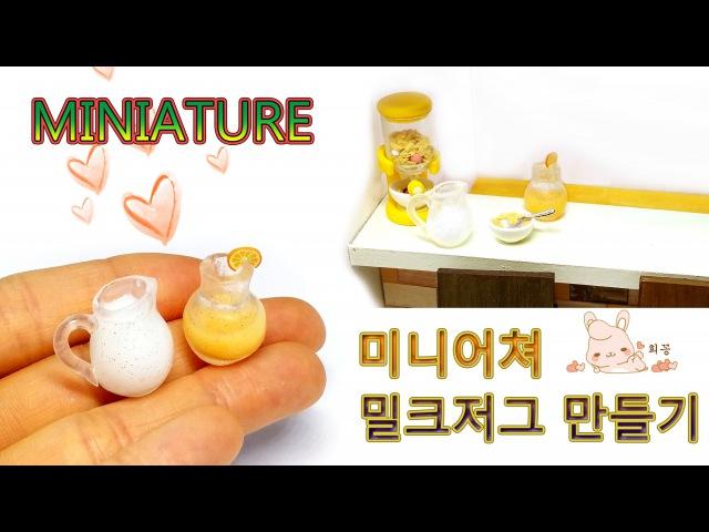 [Miniature Kitchen 5] 미니어쳐 밀크저그 만들기- Milk jug