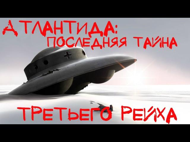 Атлантида последняя тайна Третьего Рейха 04 08 2016