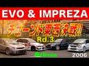 まさかの大逆転劇!? 東西決戦 Rd.3 ランエボ&インプレッサ【Best MOTORing】2006
