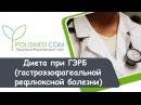 Диета при ГЭРБ (гастроэзофагеальной рефлюксной болезни)