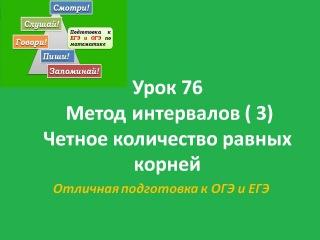 Урок 76 Метод интервалов ( 3) Четное количество равных корней