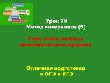 Урок 78 Метод интервалов 5 .Учим очень важные дополнительные правила