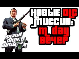 GTA 5 Моды - DLC День Майкла ч.6 (25-29) новые миссии для мода BAM