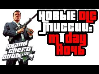GTA 5 Моды - DLC Конец Дня Майкла (30-34) новые миссии для мода BAM