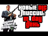 GTA 5 Моды - DLC День Майкла ч.4 16-19 новые миссии для мода BAM