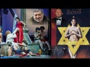 Культура росСИОНии оккупирована евреями ч 1 Конкретные дела назначенцев сиониста Путина в культуре