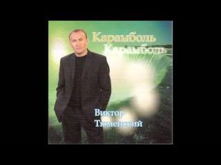 Виктор Тюменский - Карамболь
