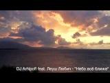 DJ Arhipoff feat. Леуш Любич -