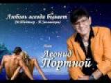 Любовь всегда бывает - Леонид Портной