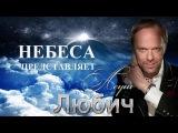 Небеса  -  Леуш Любич