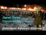 НОВИНКА ШАНСОНА 2016. Сергей Ткачев (Ткач) - Терроризм - наш враг