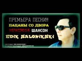 EDIK SALONIKSKI-ПАЦАНЫ СО ДВОРА (ШАНСОН NEW 2016 )HD