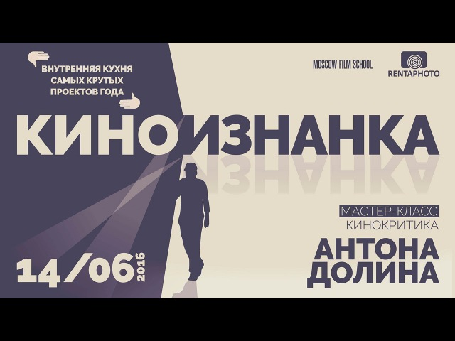 Мастер-класс Антона Долина в Московской школе кино