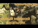 SHKOLO-STRIKE #66 ОРУЩИЙ РЕБЕНОК ЧУЖОГО