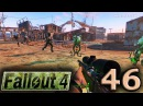 Fallout 4 (PS4) Прохождение #46: Кайф-Сити и Нордхаген-Бич