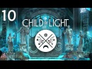 Child of Light - кооператив - серия 10 Гл.8 Высь
