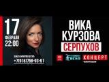 Вика Курзова концерт FRESH BAR Серпухов 17.02.17