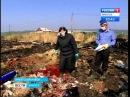 Горелые ядохимикаты оставили после себя китайцы под Иркутском, Вести-Иркутск