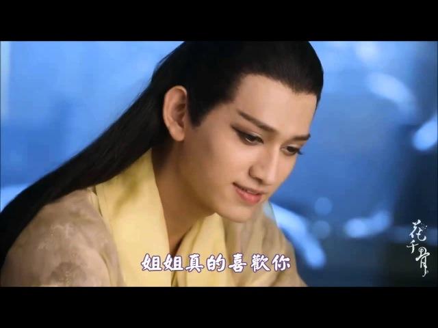 【殺阡陌】The Journey of Flower 殺阡陌33457;千骨 MV - Sha Qian Mo- 馬可  主唱:馬健濤
