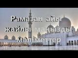 Рамазан айы жайлы маңызды мәліметтер 2016
