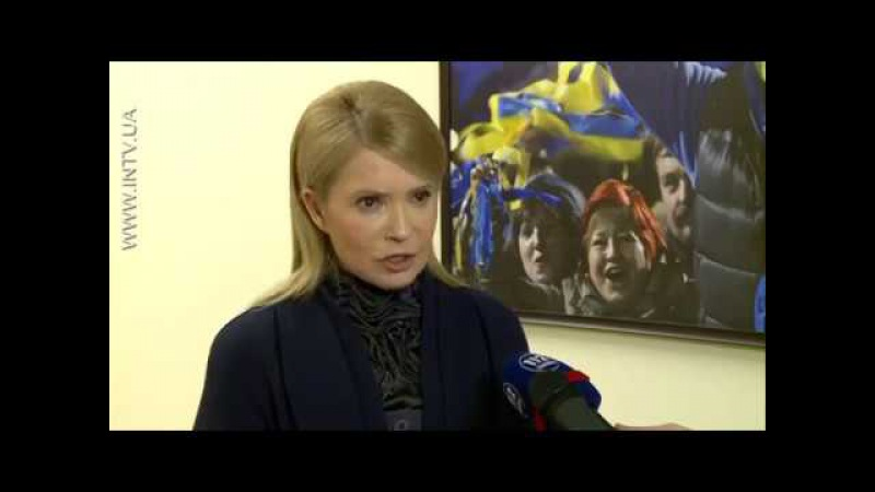 Юлія Тимошенко: Прем'єр-міністра Гройсмана треба негайно відправляти у відставку