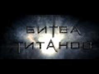 Битва Титанов Трейлер фильма