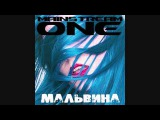 Mainstream One - Мальвина (