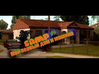 samp #9 Мой первый дом и машина