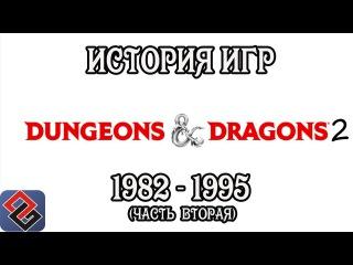Игры Dungeons & Dragons (Часть Вторая) (Old-Games.RU Podcast №42)