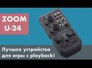 ZOOM U-24 - лучший аудио интрефейс для игры с playback. Тест и обзор.